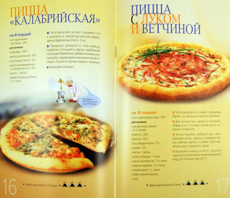 Иллюстрация 1 из 14 для Пиццы на любой вкус   Лабиринт - книги. Источник: Лабиринт