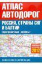 Атлас автодорог России Стран  ...