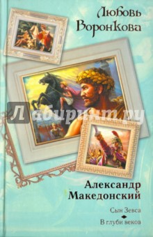 Александр Македонский. Сын Зевса; В глуби веков