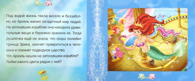 Иллюстрация 1 из 17 для За своей мечтой. Принцессы. Книжка-мозаика   Лабиринт - книги. Источник: Лабиринт