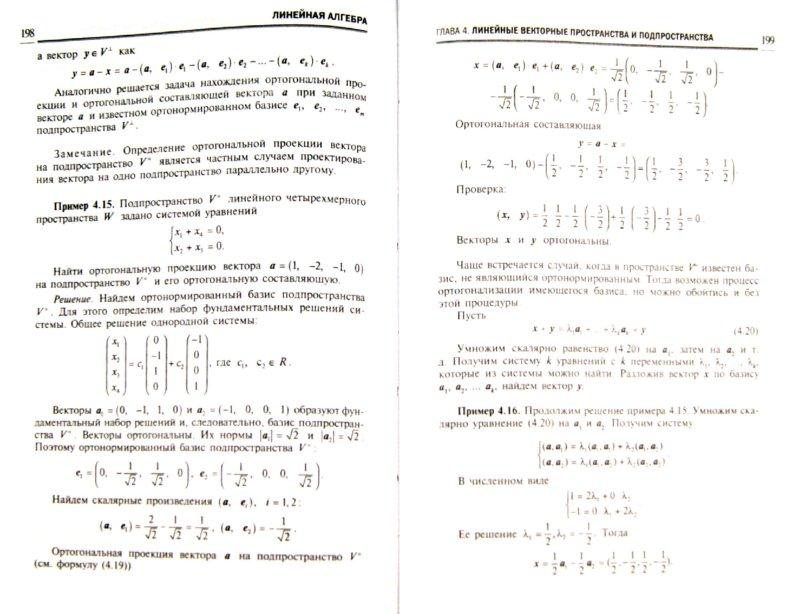 сборник задач ефимов гдз