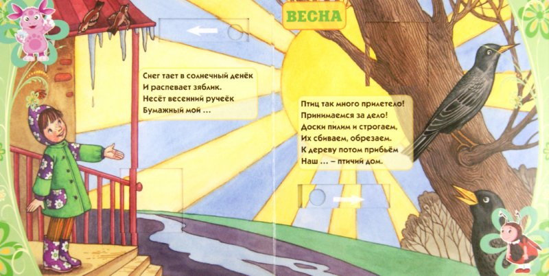 Иллюстрация 1 из 6 для Времена года. Лунтик и его друзья. Отгадай загадку - Александра Кочанова | Лабиринт - книги. Источник: Лабиринт