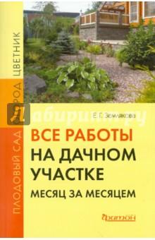Землякова Елена Георгиевна Все работы на дачном участке: месяц за месяцем
