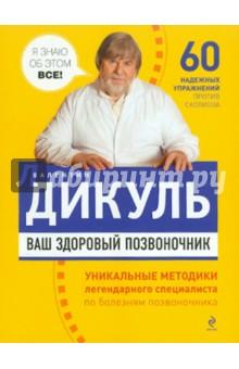 Дикуль Валентин Иванович Ваш здоровый позвоночник