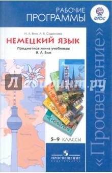 Немецкий язык. Рабочие программы. Предметная линия учебников И.Л. Бим. 5-9 классы. ФГОС