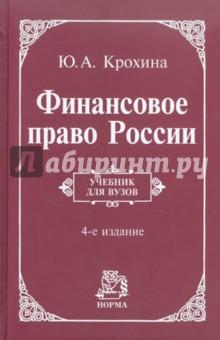 Крохина Юлия Александровна Финансовое право России. Учебник