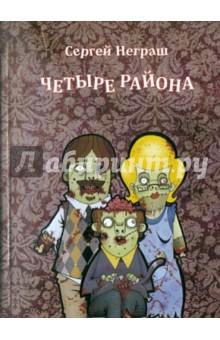 Неграш Сергей Четыре района