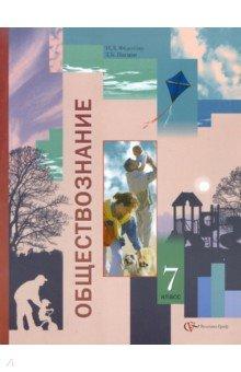 Обществознание. Человек в семье и обществе: 7 класс: учебник для общеобразоват. учреждений от Лабиринт