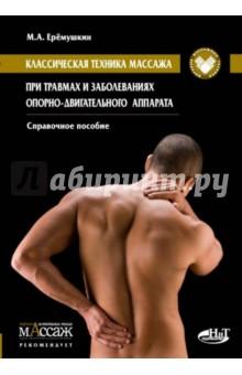 Классическая техника массажа при травмах и заболеваниях опорно-двигательного аппарата