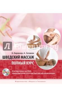 Шведский массаж. Полный курс (+DVD)