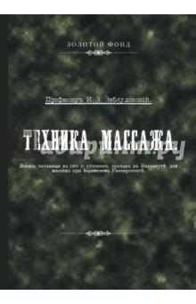 Заблудовский И. З. Техника массажа. Репринтное воспроизведение текста 1902 года