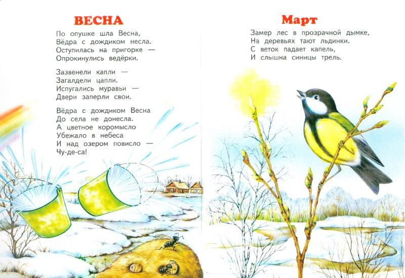 Иллюстрация 1 из 18 для Азбука времен года - Владимир Степанов | Лабиринт - книги. Источник: Лабиринт