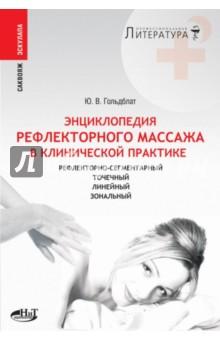 Гольдблат Юрий Вильгельмович Энциклопедия рефлекторного массажа в клинической практике