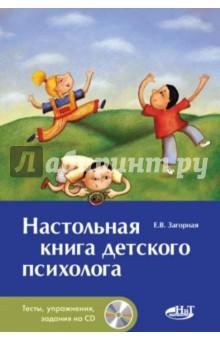 Настольная книга детского психолога (+CD)Детская психология<br>Книга посвящена диагностике и развитию познавательных процессов у детей дошкольного возраста. В ней представлены методики диагностики внимания, памяти, мышления и речи и разнообразные упражнения для их развития. Материал, изложенный в книге, поможет вам не только провести комплексную диагностику, но и разработать индивидуальную развивающую программу для каждого ребенка. <br>К книге прилагается CD, на котором находится стимульный материал, рассортированный по разделам и тематике, который можно распечатать в необходимом количестве для работы с детьми. <br>Издание предназначено для психологов и педагогов детских дошкольных образовательных учреждений, психологов, работающих в различных развивающих детских центрах, психологических коррекционных центрах, студентов - будущих психологов и педагогов.<br>Минимальные требования для работы с CD:<br>- Компьютер с 4-скоростным CD-дисководом<br>- Windows 98 и выше<br>- Любая программа для просмотра изображений<br>