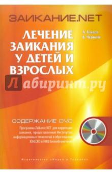 Заикание.net. Лечение заикания у детей и взрослых (+DVD)