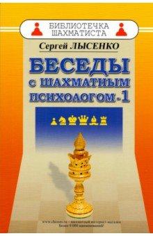 Лысенко Сергей Александрович Беседы с шахматным психологом