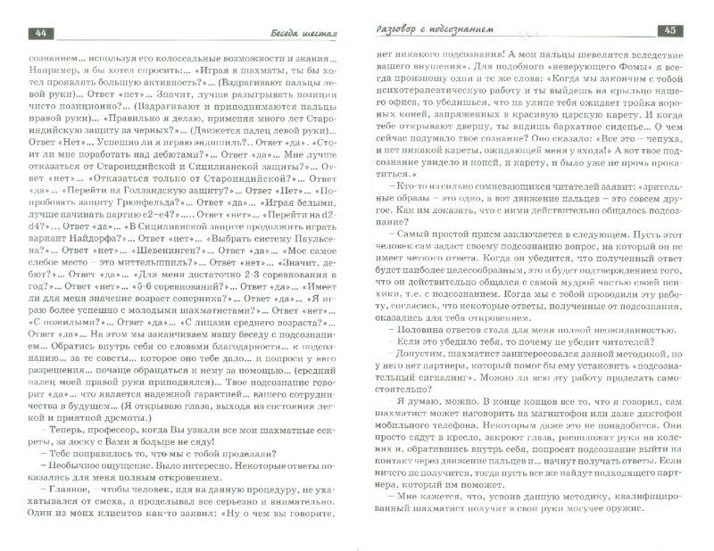 Иллюстрация 1 из 10 для Беседы с шахматным психологом - Сергей Лысенко | Лабиринт - книги. Источник: Лабиринт