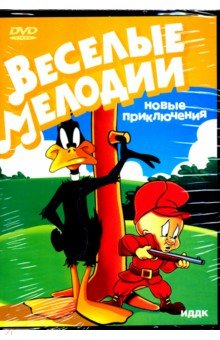 Merrie melodies. Новые приключения (DVD) ИДДК