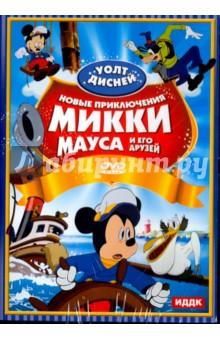 Уолт Дисней. Новые приключения Микки Мауса и его друзей (DVD)