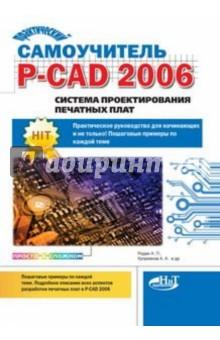 Практический самоучитель P-CAD 2006. Система проектирования печатных платГрафика. Дизайн. Проектирование<br>Данная книга представляет собой великолепный практический самоучитель по последней версии P-CAD 2006 - популярной системе проектирования печатных плат. В книге дается подробное описание всех этапов работы от предварительной настройки модулей P-CAD 2006 и создания библиотек компонентов до построения схемы электрической принципиальной и проектирования на ее основе (или без нее) печатной платы. Приведено описание всех необходимых настроек и последовательностей действий. Отдельное внимание уделено автоматизации многих процессов, поиску и устранению ошибок. <br>Книга написана простым и доступным языком, содержит большое количество наглядных иллюстраций. Имеющиеся в книге пошаговые примеры буквально на пальцах поясняют, как выполнять те или иные действия в P-CAD 2006. Лучший выбор для начинающих!<br>