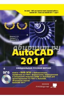 AutoCAD 2011 (+DVD)