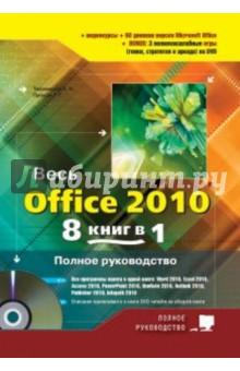 Весь Office 2010. 8 книг в 1. Полное руководство (+DVD)