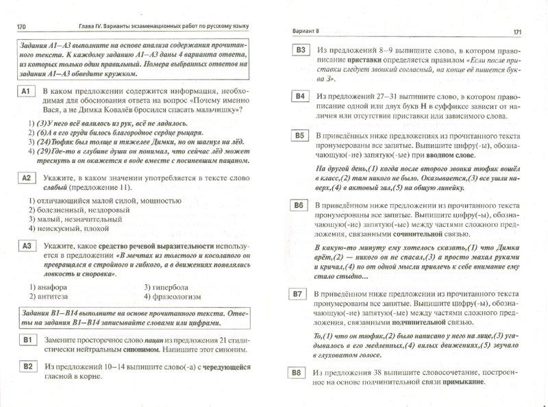 гиа по обществознанию 2013 тест: