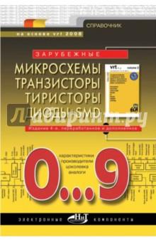 Зарубежные микросхемы, транзисторы, тиристоры, диоды + SMD. 0…9. Справочник