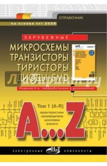 Зарубежные микросхемы, транзисторы, тиристоры, диоды + SMD. A…Z. Том 1. A-R. Справочник