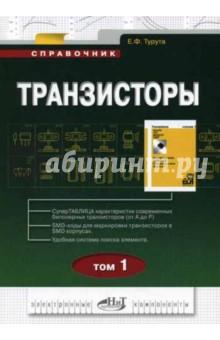 Турута Евгений Филиппович Транзисторы. Том 1. Справочник