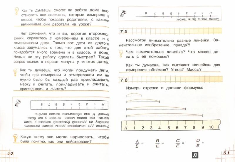 Ответы к домашним заданиям 1 класс о.э.александрова