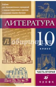 Литература. 10 кл. Уч. для образоват. учреждений с русским неродным языком обучения. В 2 ч. Часть 2