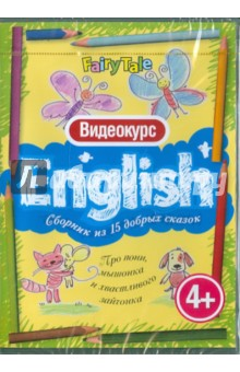 Английский для детей. Про пони, мышонка и хвастливого зайчонка (DVD)