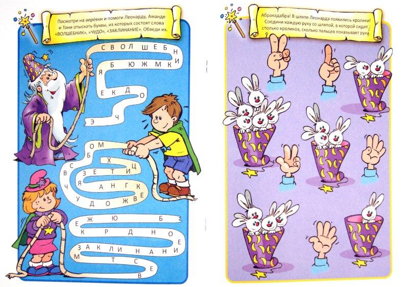 Иллюстрация 1 из 9 для Школа волшебника Леонарда. Для детей от 5 лет | Лабиринт - книги. Источник: Лабиринт