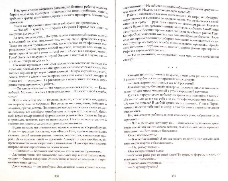 Иллюстрация 1 из 11 для Полное собрание рассказов в одном томе - Дина Рубина   Лабиринт - книги. Источник: Лабиринт