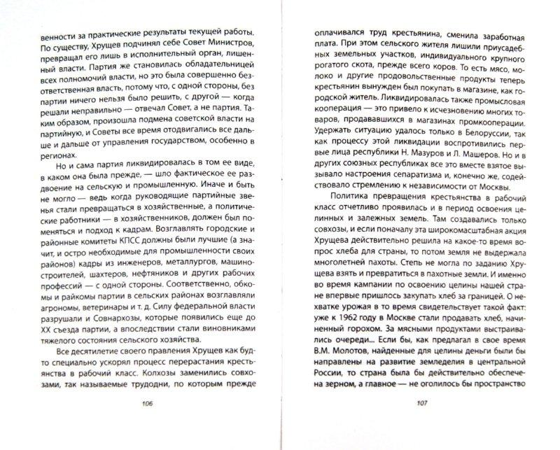 Иллюстрация 1 из 12 для Как готовили предателей. Начальник политической контрразведки свидетельствует... - Филипп Бобков | Лабиринт - книги. Источник: Лабиринт
