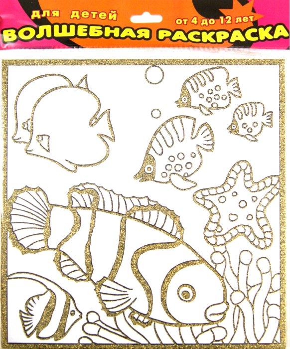 """Иллюстрация 1 из 3 для Волшебная раскраска-мини """"Тропические рыбки"""" (2064)   Лабиринт - игрушки. Источник: Лабиринт"""