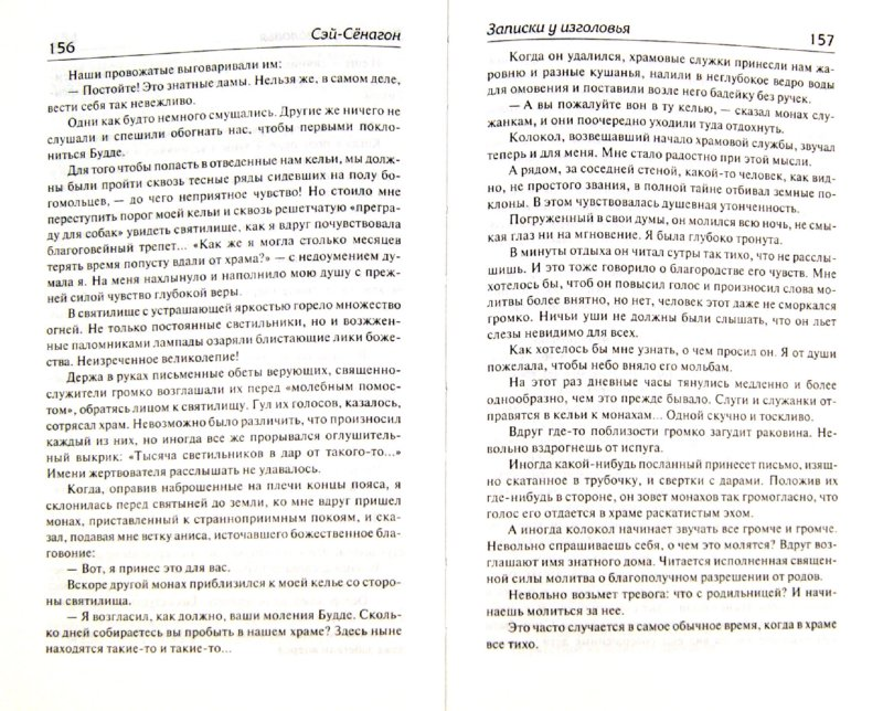 Иллюстрация 1 из 5 для Записки у изголовья - Сэй-Сёнагон   Лабиринт - книги. Источник: Лабиринт