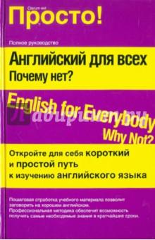 Английский для всех. Почему нет?