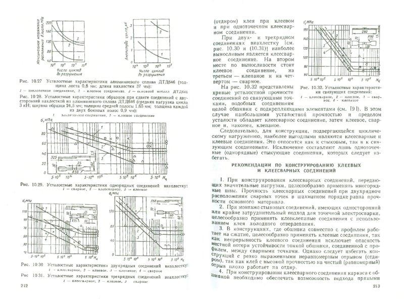 Иллюстрация 1 из 16 для Основы конструирования в самолетостроении (РЕПРИНТ) - Аркадий Гиммельфарб | Лабиринт - книги. Источник: Лабиринт