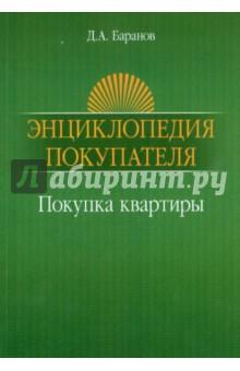 Энциклопедия покупателя. Покупка квартиры