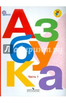 Азбука. 1 класс. Учебник для общеобразовательных учреждений. В 2-х частях. Часть 1. ФГОС