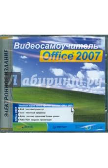 Видеосамоучитель Office 2007 (CDpc)