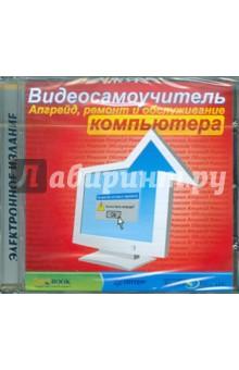 Видеосамоучитель. Апгрейд, ремонт компьютера (CDpc)