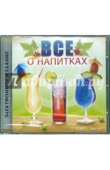 Всё о напитках (CDpc)Другое<br>Сколько людей, столько и вкусов, особенно если речь идет о напитках. Одни любят квас, другие - крюшон, третьи - фруктовые соки. Этим объясняется огромное разнообразие напитков, существующих в разных странах. Практически у каждого из народов, есть свой особенный национальный напиток. Для русских это квас, для чехов и немцев - пиво, для аргентинцев - матэ. Большинство этих напитков широко распространены повсюду, и их с удовольствием пьют люди разных национальностей. <br>В издании Всё о напитках предлагается около 2000 разнообразных рецептов тонизирующих, витаминных, освежающих и успокаивающих напитков. Это алкогольные коктейли на основе водки, рома, виски, джина, ликеров, шампанского и пива, а также безалкогольные коктейли, основой которых являются кофе, фрукты, мороженое, фруктовые и овощные соки. Для любителей экзотических напитков мы предлагаем различные джулепы, физы, коллинзы, дейзи, пунши, глинтвейны, гроги, крюшоны, шербеты. <br>На нашем диске представлены нестандартные рецепты приготовления напитков из кофе, чая, лимонада и лекарственных трав. Приводятся старинные, классические и современные технологии приготовления пива, ликеров, настоек, наливок, вин и соков в домашних условиях. Особенностью издания является уникальная авторская коллекция коктейлей московских баров периода Олимпиады-80. <br>Системные требования: <br>Процессор: Pentium II<br>Память: ОЗУ 256 Мб<br>Дисковод: 24-x CD-ROM<br>ОС: Windows 98/2000/XP<br>