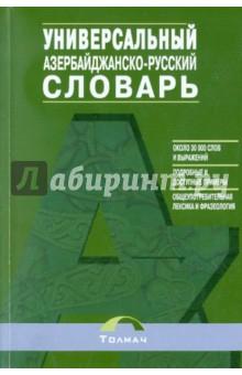 Азербайджанско-русский универсальный словарь