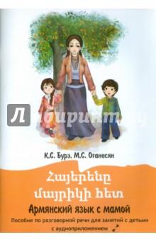 Армянский язык с мамой. Пособие по разговорной речи с детьми (+CD)