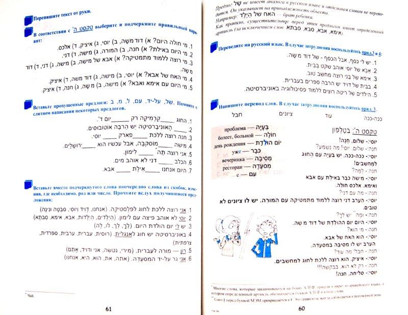 Иллюстрации к 20 уроков языка иврит
