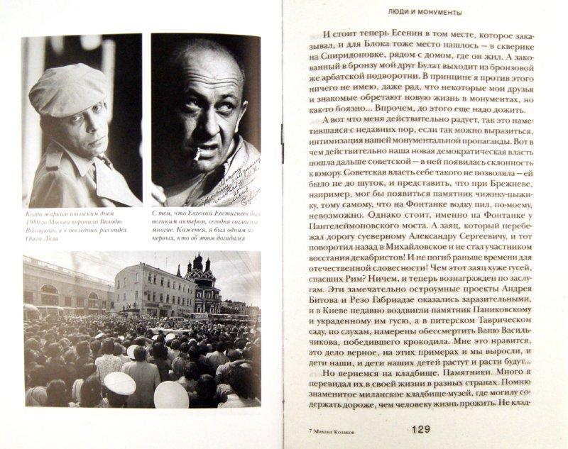 Иллюстрация 1 из 30 для Встречи и расставания - Михаил Козаков | Лабиринт - книги. Источник: Лабиринт