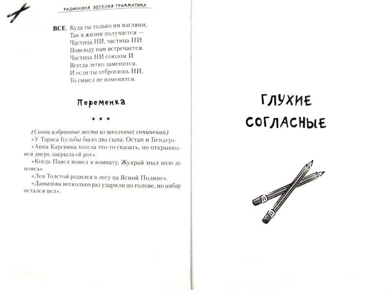 Иллюстрация 1 из 22 для Радионяня. Веселая грамматика - Хайт, Левенбук | Лабиринт - книги. Источник: Лабиринт